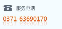 河南海成软件有限公司服务电话
